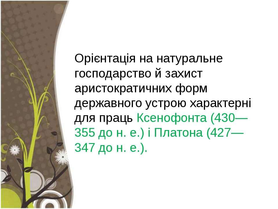 Орієнтація на натуральне господарство й захист аристократичних форм державног...