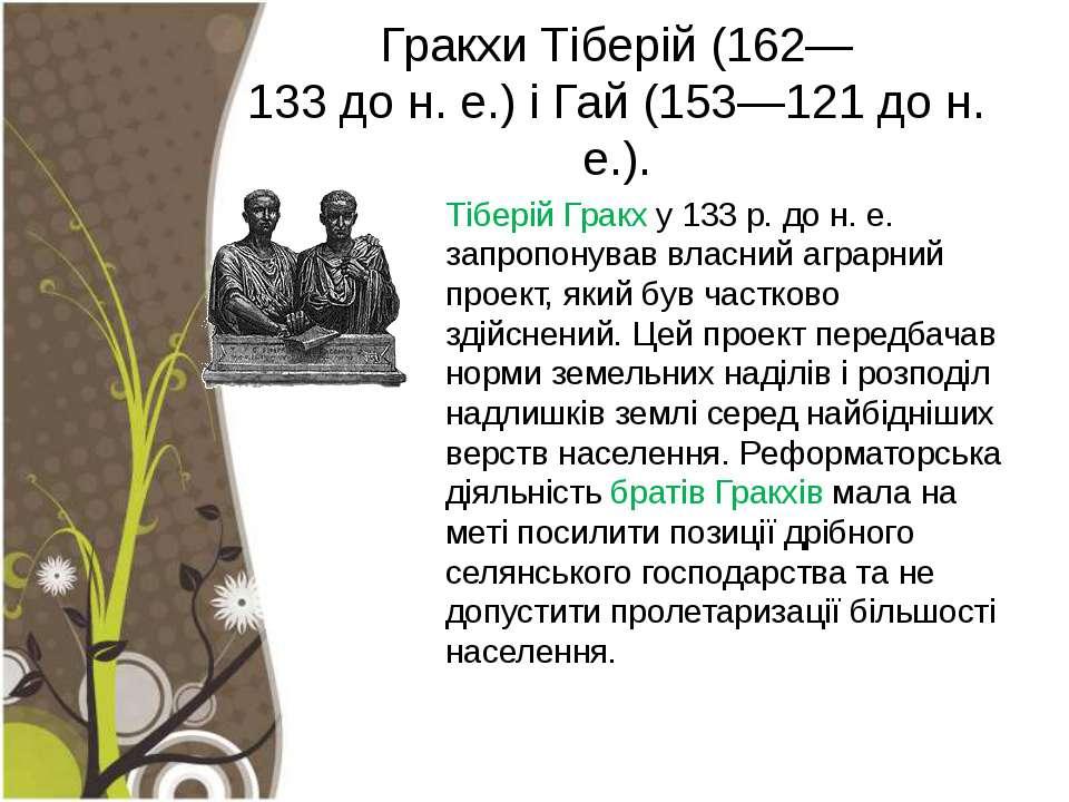 Гракхи Тіберій (162— 133 до н. е.) і Гай (153—121 до н. е.). Тіберій Гракх у ...