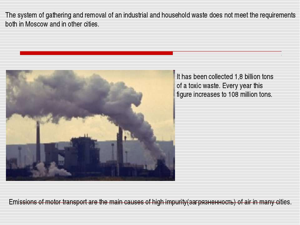 Emissions of motor transport are the main causes of high impurity(загрязненно...