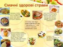 """Смачні здорові страви Спочатку, вам буде важко відмовитись від """" смачненького..."""