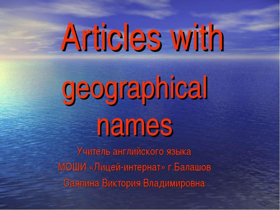 Articles with geographical names Учитель английского языка МОШИ «Лицей-интерн...