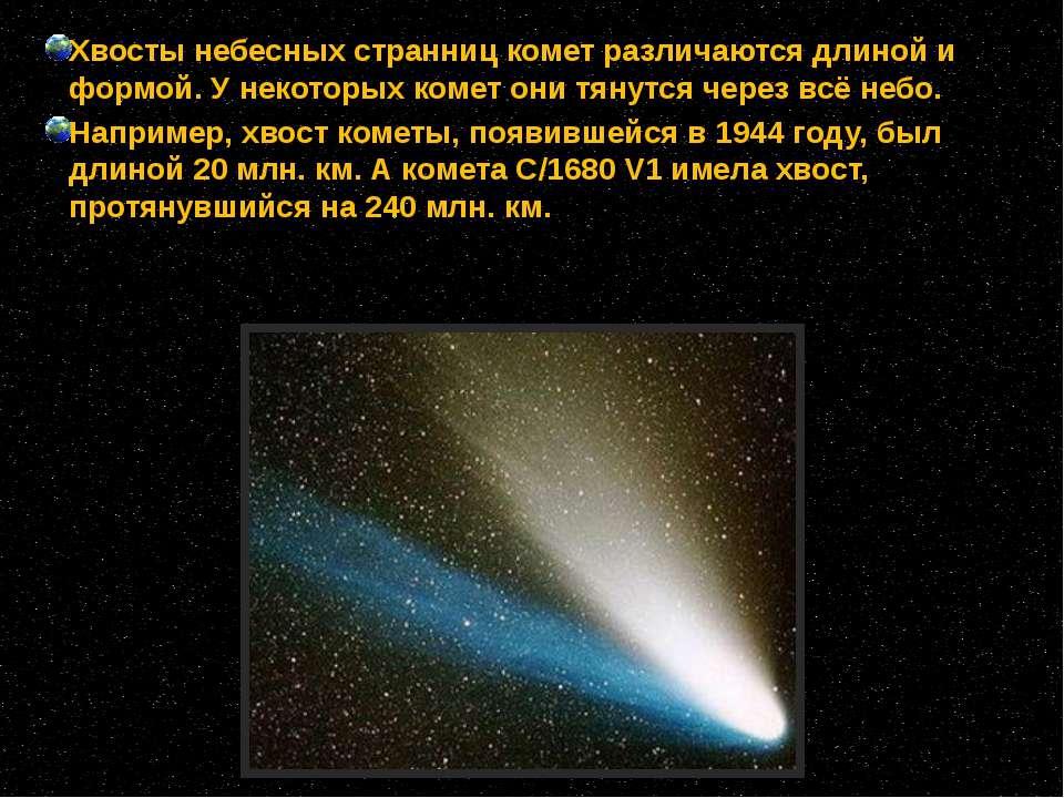Хвосты небесных странниц комет различаются длиной и формой. У некоторых комет...