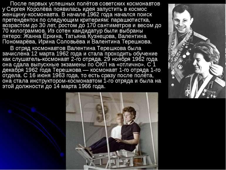 После первых успешных полётов советских космонавтов у Сергея Королёва появила...