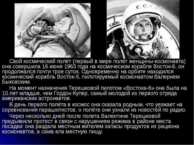 Свой космический полёт (первый в мире полёт женщины-космонавта) она совершила...