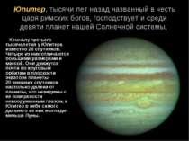 Юпитер, тысячи лет назад названный в честь царя римских богов, господствует и...