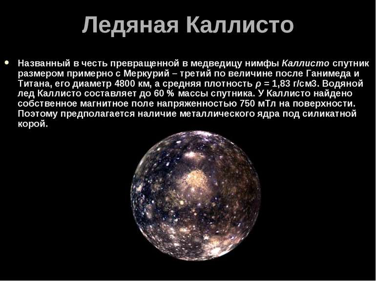 Картинки по запросу спутник юпитера каллисто