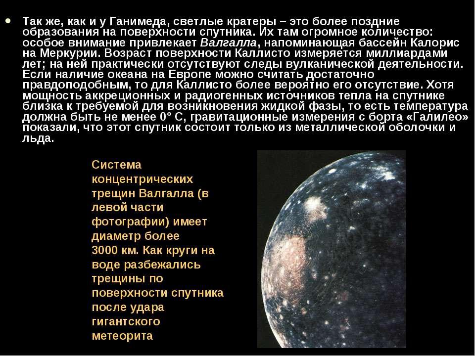 Так же, как и у Ганимеда, светлые кратеры – это более поздние образования на ...