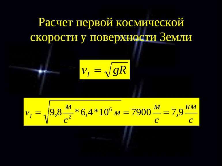 Расчет первой космической скорости у поверхности Земли