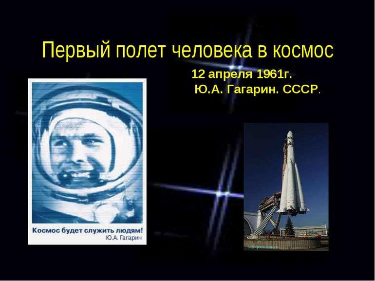 Первый полет человека в космос 12 апреля 1961г. Ю.А. Гагарин. СССР. Восток.