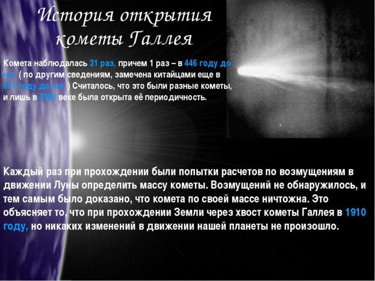 История открытия кометы Галлея Комета наблюдалась 31 раз, причем 1 раз – в 44...