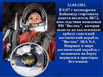 12.04.1961. В 6:07 с космодрома Байконур стартовала ракета-носитель 8К72, впо...
