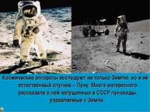 Космические аппараты исследуют не только Землю, но и её естественный спутник ...