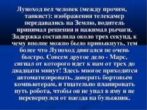 Луноход вел человек (между прочим, танкист): изображения телекамер передавали...