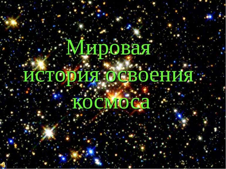 Мировая история освоения космоса