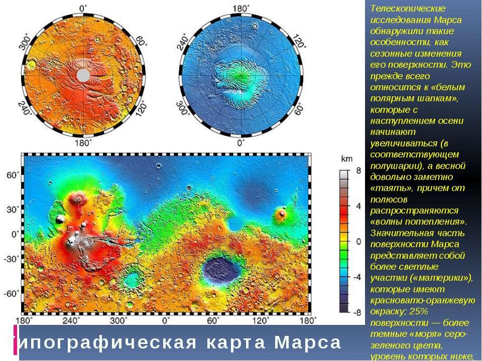 Типографическая карта Марса Телескопические исследования Марса обнаружили так...