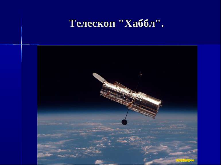 """Телескоп """"Хаббл""""."""