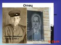 Отец Отец Германа Степановича – самобытный человек. Учитель, певец, композито...