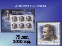 К юбилею Г.С.Титова.