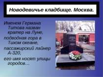 Новодевичье кладбище. Москва. Именем Германа Титова назван кратер на Луне, по...