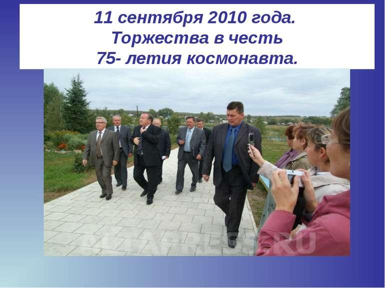 11 сентября 2010 года. Торжества в честь 75- летия космонавта.
