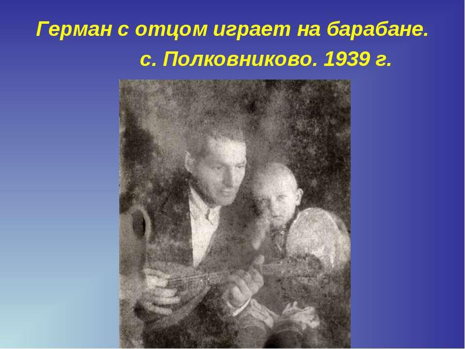 Герман с отцом играет на барабане.       с. Полковниково. 1939 г.