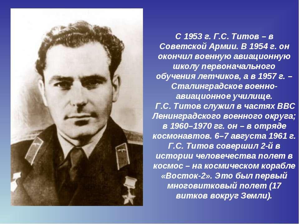 С 1953 г. Г.С. Титов – в Советской Армии. В 1954 г. он окончил военную авиаци...