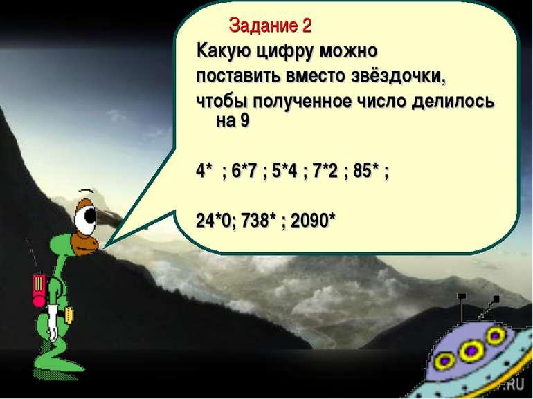 Задание 2 Какую цифру можно поставить вместо звёздочки, чтобы полученное числ...
