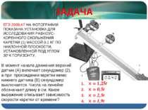 ЕГЭ 2009,А7 НА ФОТОГРАФИИ ПОКАЗАНА УСТАНОВКА ДЛЯ ИССЛЕДОВАНИЯ РАВНОУС-КОРЕННО...