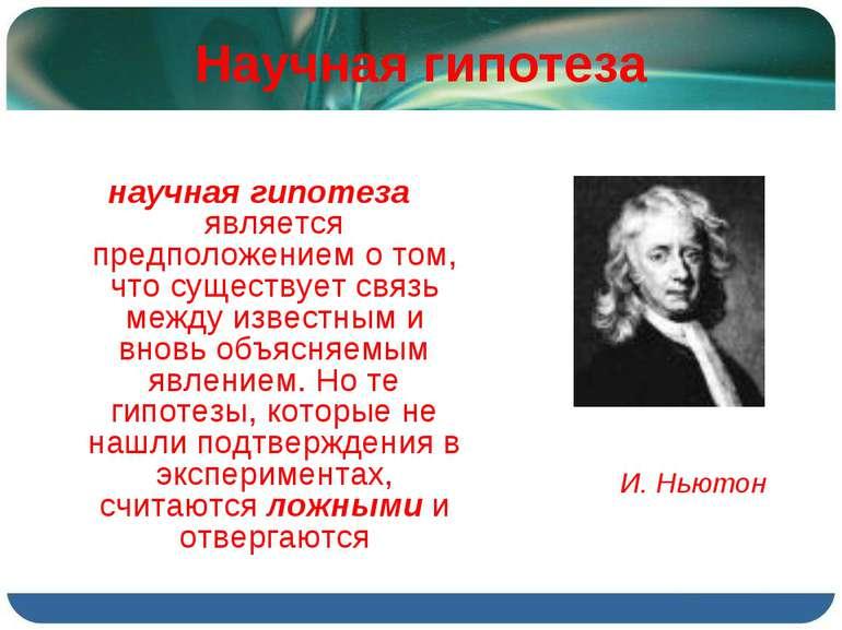 Научная гипотеза научная гипотеза является предположением о том, что существу...