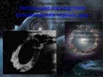 Небольшие последствия возникновения черных дыр