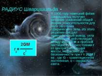 РАДИУС Шварцшильда - В 1906 году немецкий физик Шварцшильц получил решение ур...