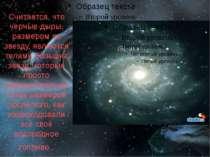 Считается, что черные дыры, размером со звезду, являются телами больших звёзд...