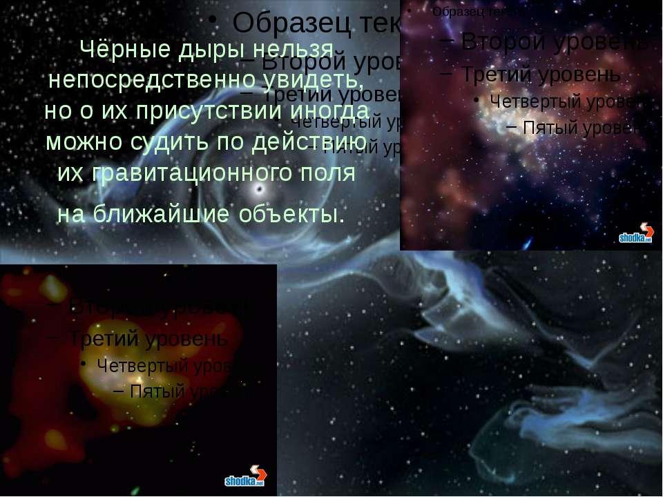 Чёрные дыры нельзя непосредственно увидеть, но о их присутствии иногда можно ...
