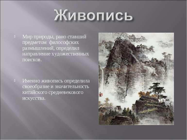 Мир природы, рано ставший предметом философских размышлений, определил направ...