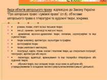 """Види об'єктів авторського права: відповідно до Закону України """"Про авторське ..."""
