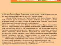 За роки незалежності створено 10 спеціальних законів України з питань ІВ. Баг...