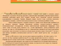 Національні інтелектуальні ресурси можуть і повинні стати одним із головних д...