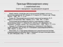 Приклади бібліографічного опису 3. аналітичний опис. Статті з періодичного, п...
