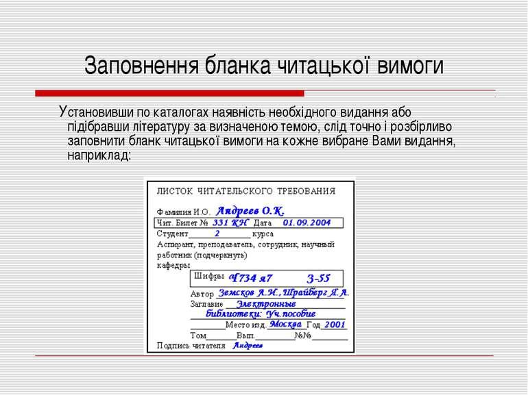 Заповнення бланка читацької вимоги Установивши по каталогах наявність необхід...