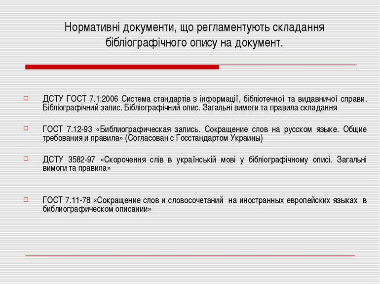 ДСТУ ГОСТ 7.1:2006 Система стандартів з інформації, бібліотечної та видавничо...