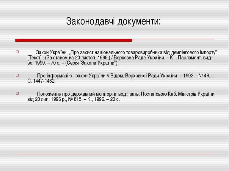 """Закон України """"Про захист національного товаровиробника від демпінгового імпо..."""
