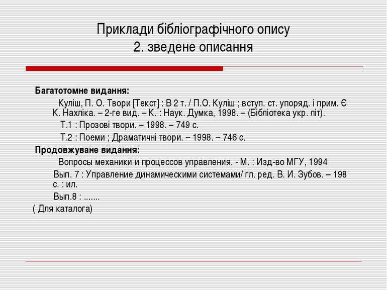 Приклади бібліографічного опису 2. зведене описання Багатотомне видання: Кулі...