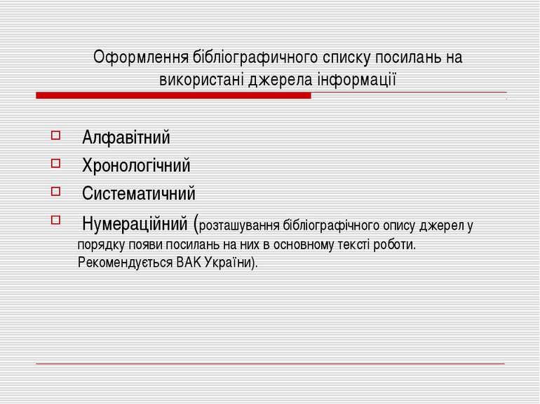 Оформлення бібліографичного списку посилань на використані джерела інформації...