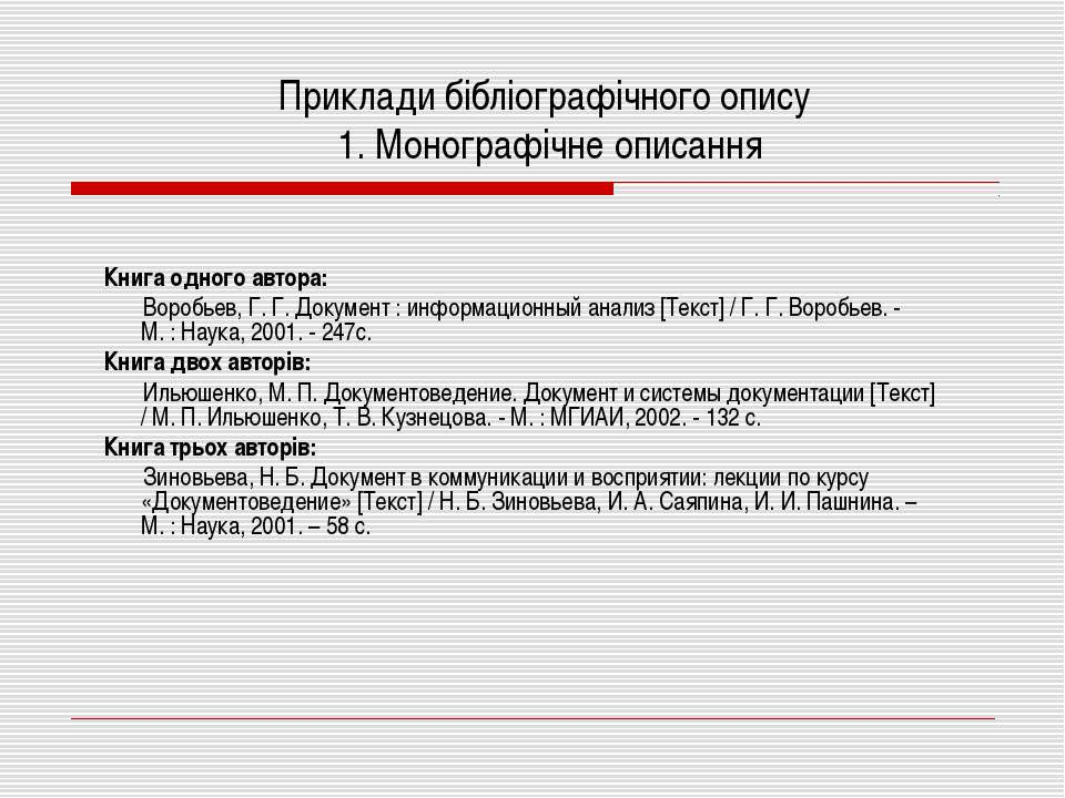 Приклади бібліографічного опису 1. Монографічне описання Книга одного автора:...