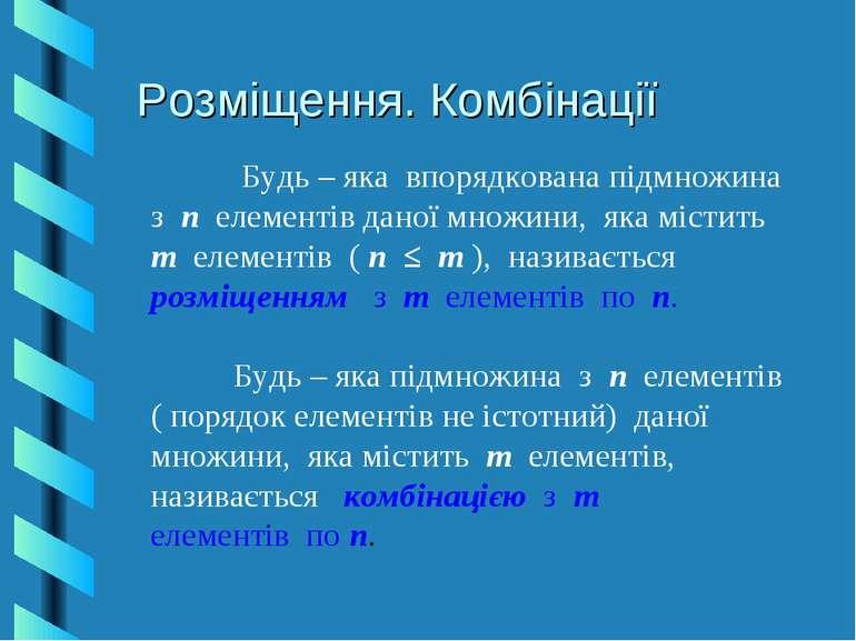 Розміщення. Комбінації Будь – яка впорядкована підмножина з п елементів даної...