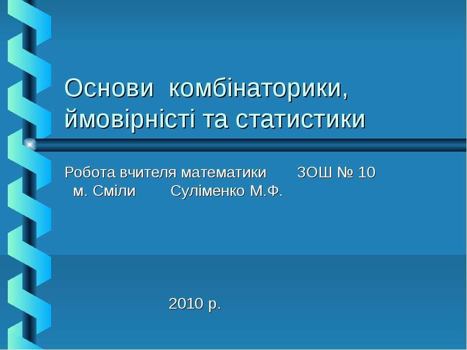 Основи комбінаторики, ймовірністі та статистики Робота вчителя математики ЗОШ...