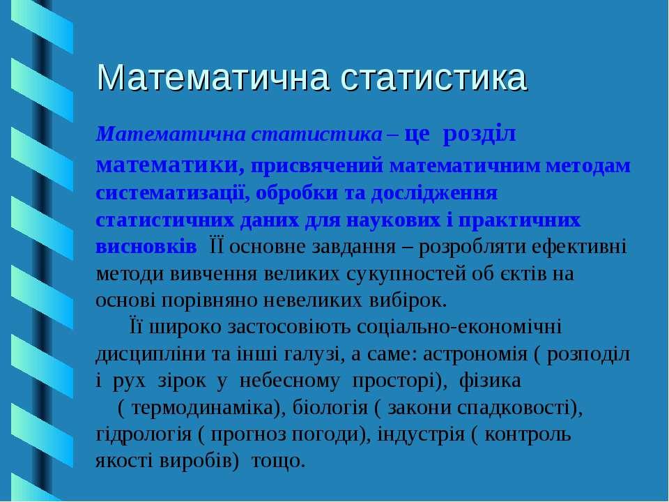 Математична статистика Математична статистика – це розділ математики, присвяч...