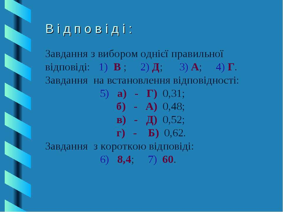 В і д п о в і д і : Завдання з вибором однієї правильної відповіді: 1) В ; 2)...
