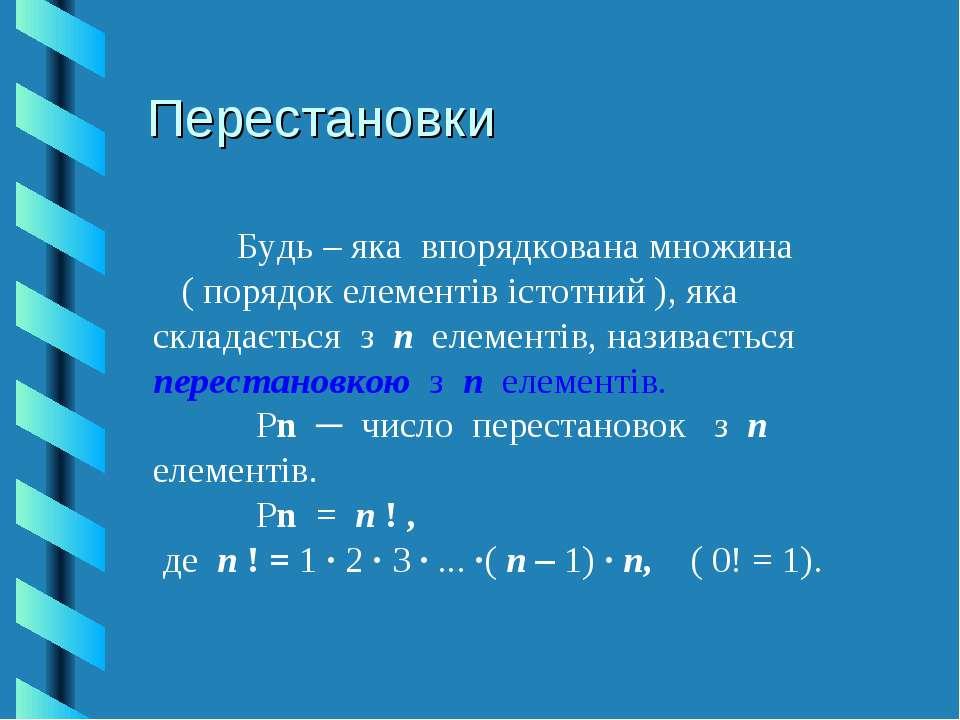 Перестановки Будь – яка впорядкована множина ( порядок елементів істотний ), ...