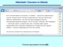 Habrahabr: Coursera vs Udacity Основи програмної інженерії